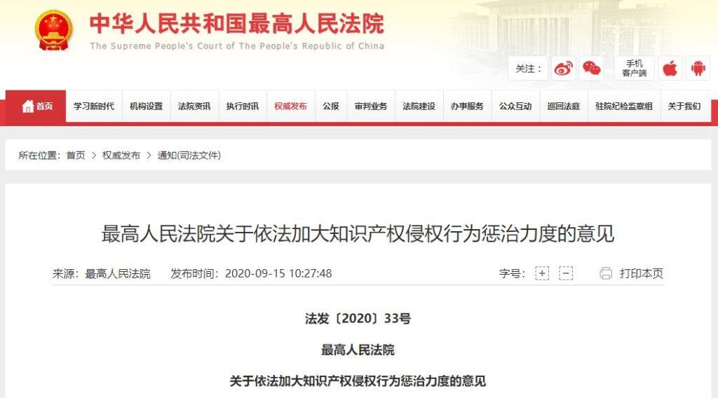 Chinese IP Opinion