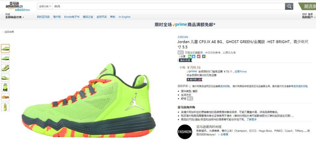 Jordan brand footwear on Amazon's Chinese website.