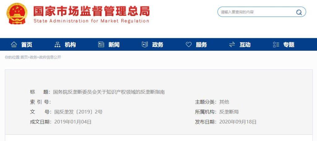 China Antitrust Guidelines IP