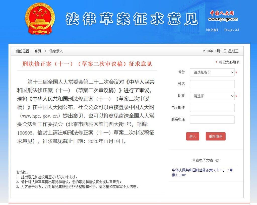 China Second Draft