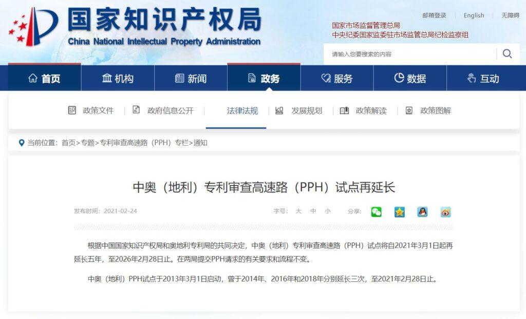 China IP CNIPA